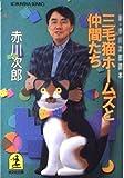 三毛猫ホームズと仲間たち―新・赤川次郎読本 (光文社文庫)