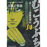 むこうぶち―高レート裏麻雀列伝 (14) (近代麻雀コミックス)