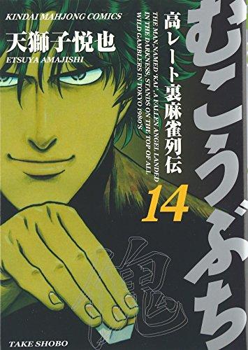 むこうぶち—高レート裏麻雀列伝 (14) (近代麻雀コミックス)