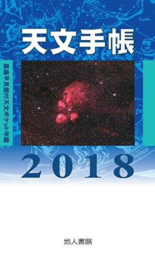 天文手帳 2018年版: 星座早見盤付天文ポケット年鑑