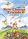 混声合唱曲集 クラス用 New Chorus Friends 6訂版