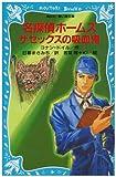 名探偵ホームズ サセックスの吸血鬼 (講談社青い鳥文庫)