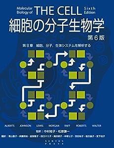 細胞の分子生物学 第6版 第8章 細胞,分子,生体システムを解析する 細胞の分子生物学 第6版