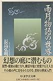 雨月物語の世界 (ちくま学芸文庫)
