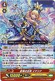 カードファイトヴァンガードG 第14弾竜神烈伝GBT14019