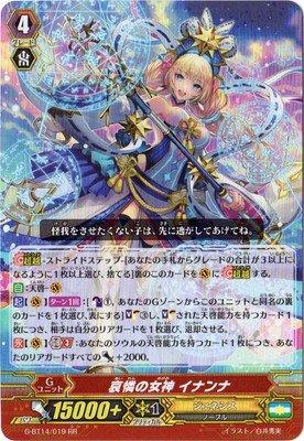 カードファイトヴァンガードG 第14弾「竜神烈伝」/G-BT14/019 哀憐の女神 イナンナ RR