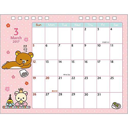 サンエックス 2017年 カレンダー  リラックマ 卓上 B6 CD30701