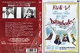 バンボーレ! [DVD] 画像