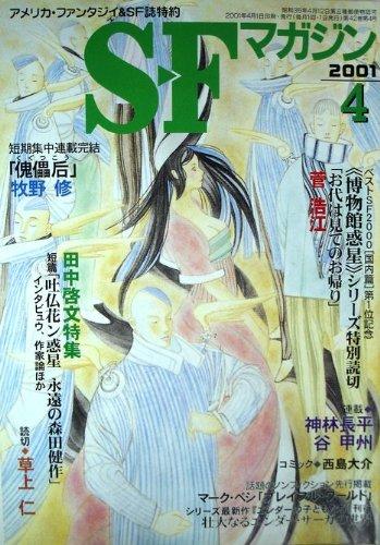 S-Fマガジン 1999年4月号