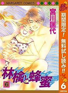 林檎と蜂蜜【期間限定無料】 6 (マーガレットコミックスDIGITAL)