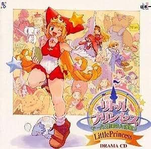 リトルプリンセス マール王国の人形姫 2 ドラマCD