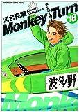 モンキーターン 18 (少年サンデーコミックススペシャル)