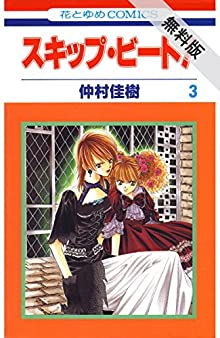 スキップ・ビート!【期間限定無料版】 3 (花とゆめコミックス)