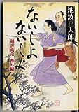 ないしょないしょ―剣客商売 番外編 (新潮文庫)