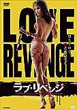 ラブ・リベンジ[DVD]
