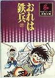 おれは鉄兵〈27〉 (1980年) (ちばてつや漫画文庫)