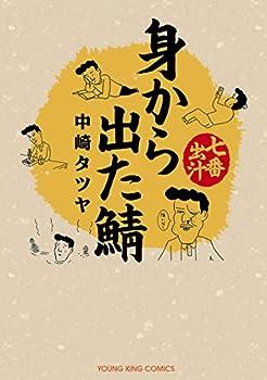 身から出た鯖 七番出汁 (ヤングキングコミックス)
