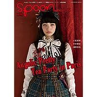 別冊spoon. Vol.55 62485-57 (ムック)