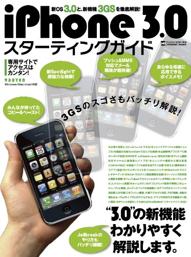 iPhone3.0 スターティングガイド (INFOREST MOOK PC・GIGA特別集中講座 340)の詳細を見る