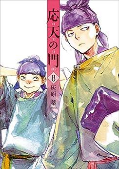 [灰原薬]の応天の門 8巻 (バンチコミックス)