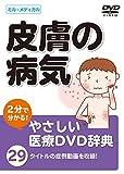2分で分かる!やさしい医療DVD辞典 【皮膚の病気】