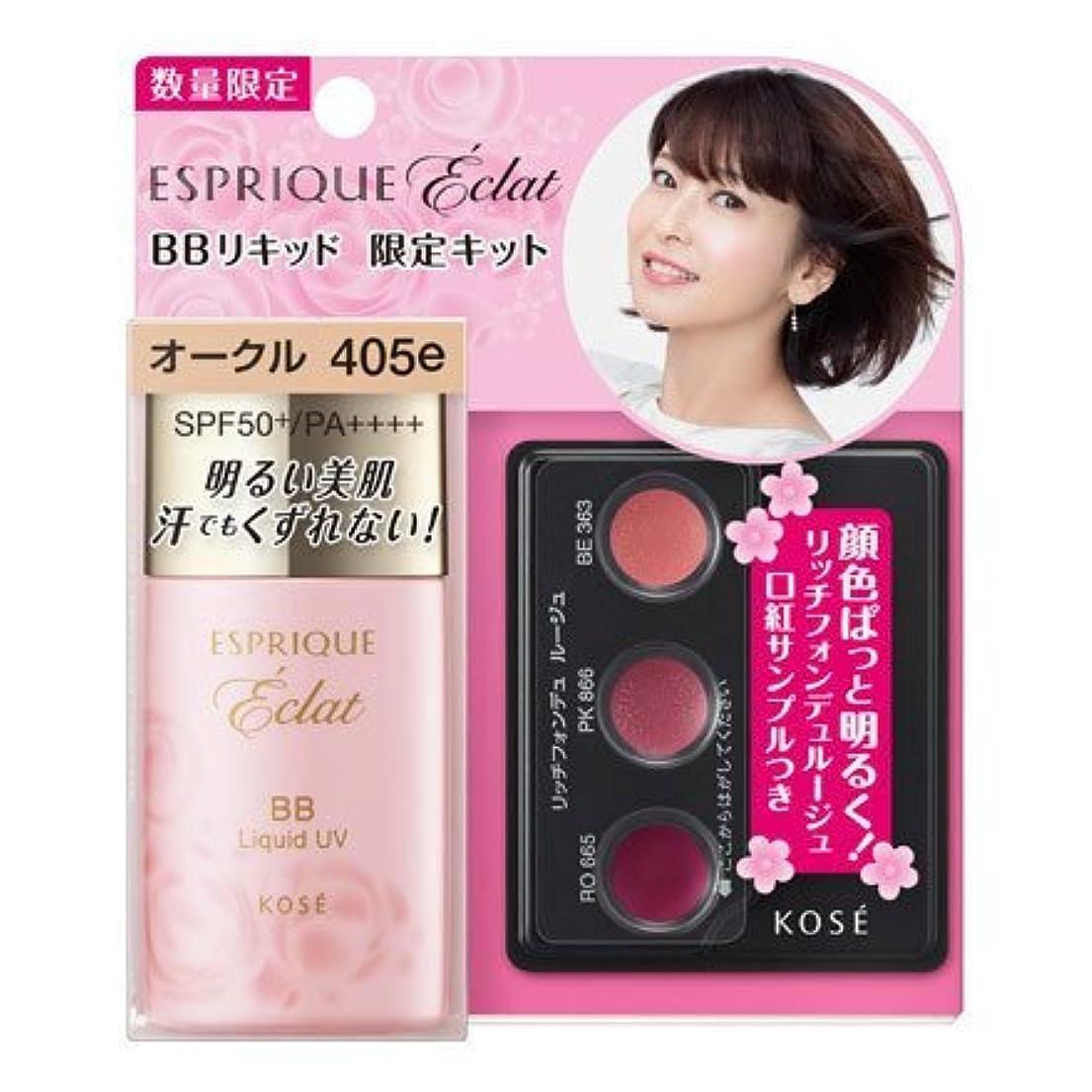 化粧レシピ明確にエスプリーク エクラ 明るさ持続 BBリキッド UV 限定キット オークル 405e