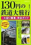 130円の鉄道大旅行―『大回り乗車』完全ガイド (イカロス・ムック)