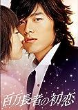百万長者の初恋 デラックス版 [DVD] 画像
