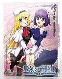 星刻の竜騎士 第5巻【Blu-ray】[Blu-ray/ブルーレイ]