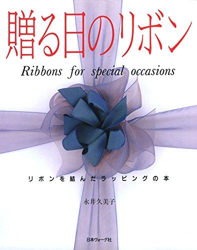 贈る日のリボン リボンを結んだラッピングの本