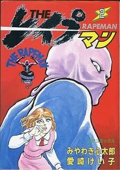 THE・レイプマン 2 (SPコミックス)