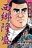西郷隆盛(8) 城山の巻