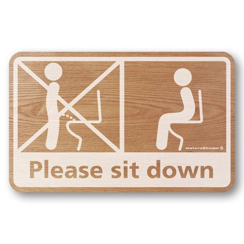 座りション トイレステッカー 立たないでジョ~!!(ウッド調)トイレ ステッカー  立ちション禁止 座って 座る マナー 掃除 シール メイヴルアットホーム -