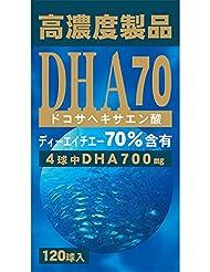 高濃度DHA70 120球
