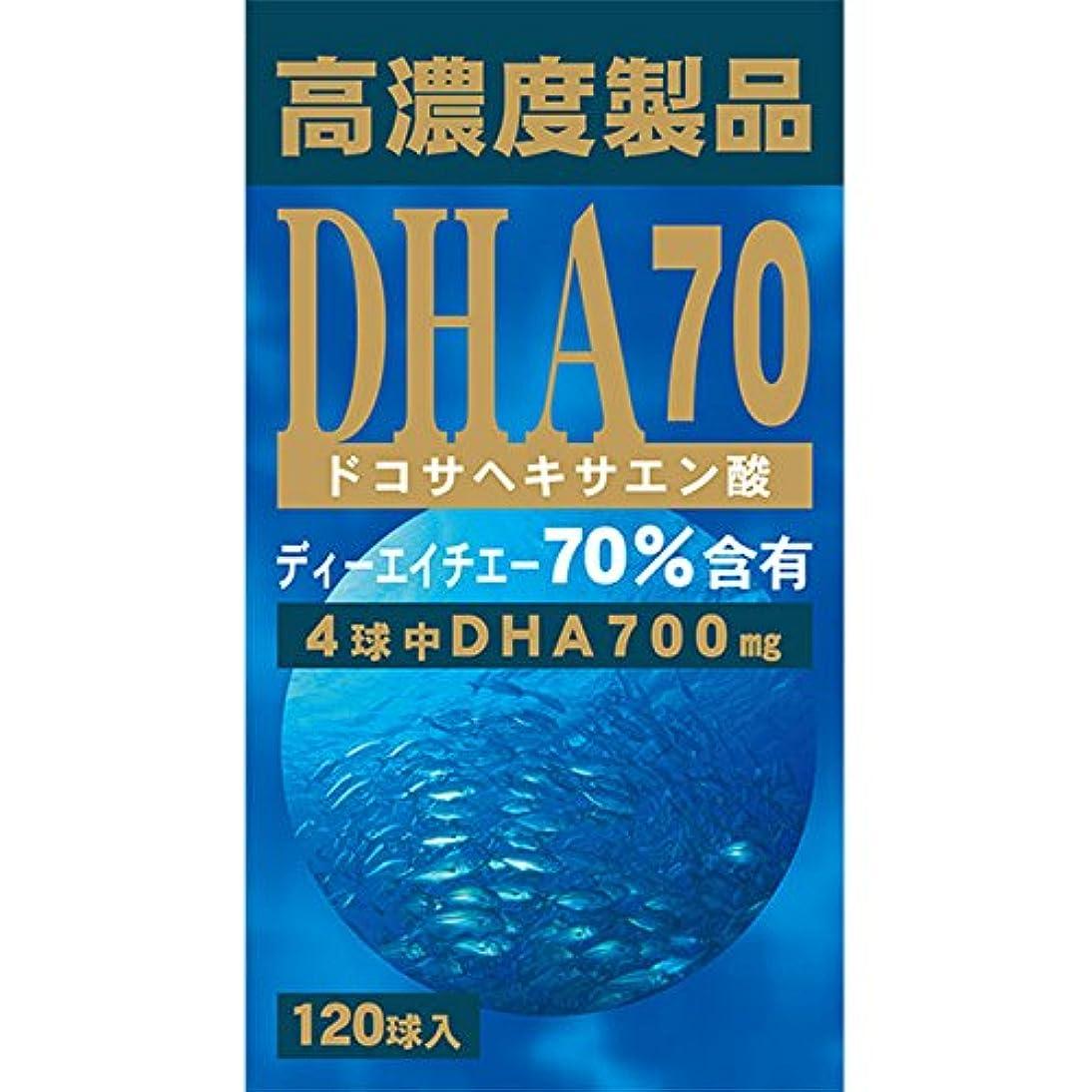 まだラリーベルモント侵入する高濃度DHA70 120球