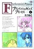 フランケンシュタインズ・プリンセス / たつねこ のシリーズ情報を見る