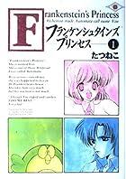 フランケンシュタインズ・プリンセス 1 (ガンガンファンタジーコミックス)