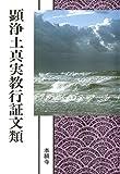顕浄土真実教行証文類(現代語版) 浄土真宗聖典 画像