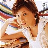 シングルV 「渡良瀬橋」 [DVD]