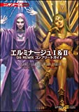 「エルミナージュ I&II DS REMIX コンプリートガイド」の画像