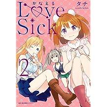かなえるLoveSick 2 (MFC キューンシリーズ)