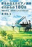夢をかなえたピアノ講師 ゼロからの180日