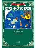 魔女・モナの物語 The Story of Witch MONA 1