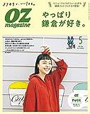 OZmagazine Petit 2021年6月号 No.75自然の中で過ごそう (オズマガジンプチ)