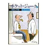 ポケット・ジョーク (11) 医者と患者 (角川文庫)