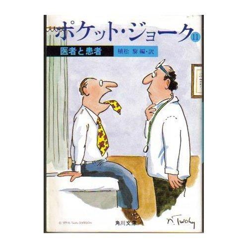 ポケット・ジョーク (11) 医者と患者 (角川文庫)の詳細を見る