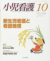 小児看護 2017年 10 月号 [雑誌]