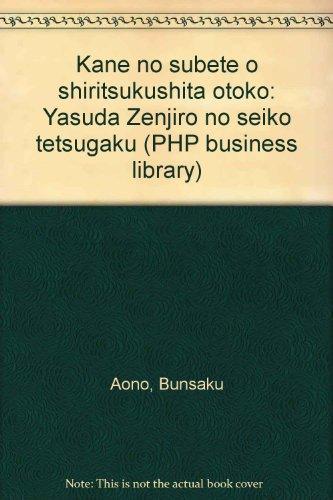 金のすべてを知りつくした男―安田善次郎の成功哲学 (PHPビジネスライブラリー―歴史に学ぶ人と経営シリーズ)