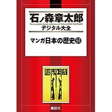 マンガ日本の歴史(51) (石ノ森章太郎デジタル大全)