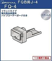 FQB用J-4 【 ロイヤル 】 FQ-4 ステンレス [陳列商品保護用パイプコーナーガード付き]